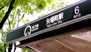地下鉄名城線 矢場町駅6番出口