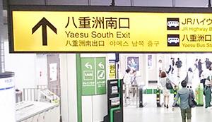 JR東京駅 八重洲南口改札看板