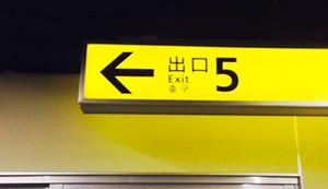 京橋駅5番出口看板